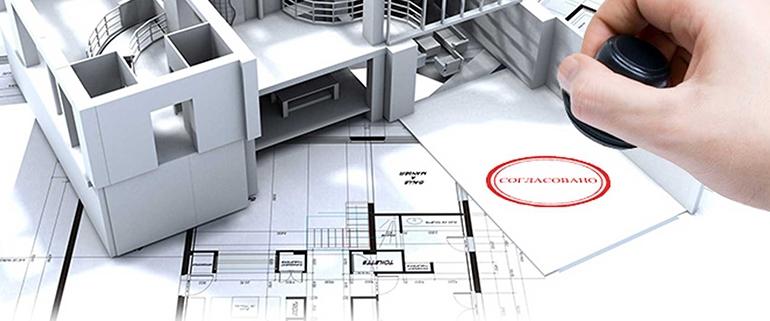 Узаконить перепланировку квартиры после перепланировки